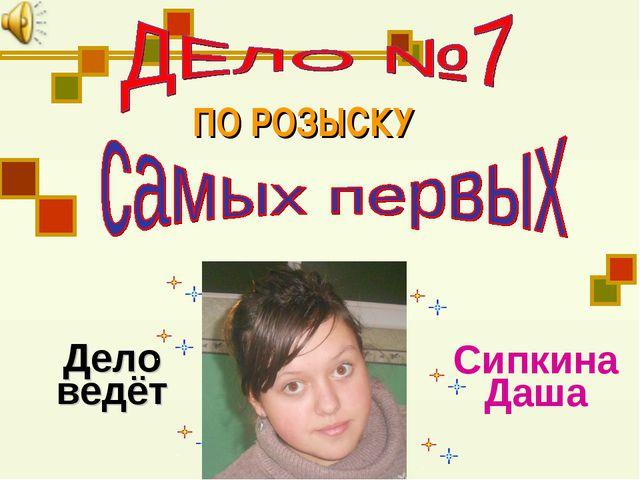 ПО РОЗЫСКУ Сипкина Даша