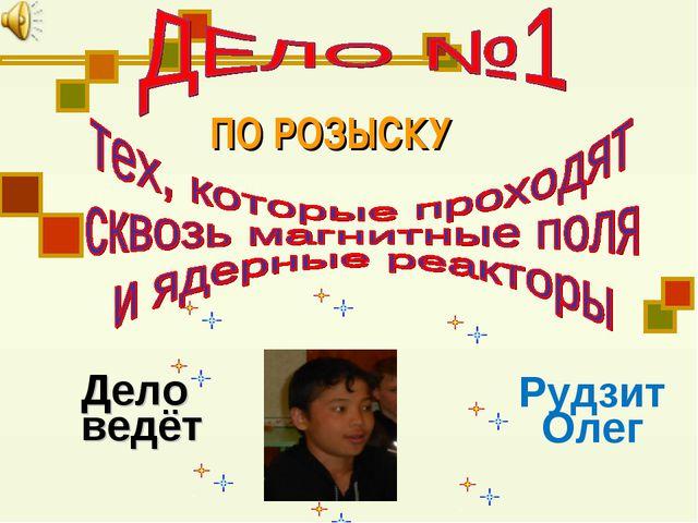 ПО РОЗЫСКУ Рудзит Олег