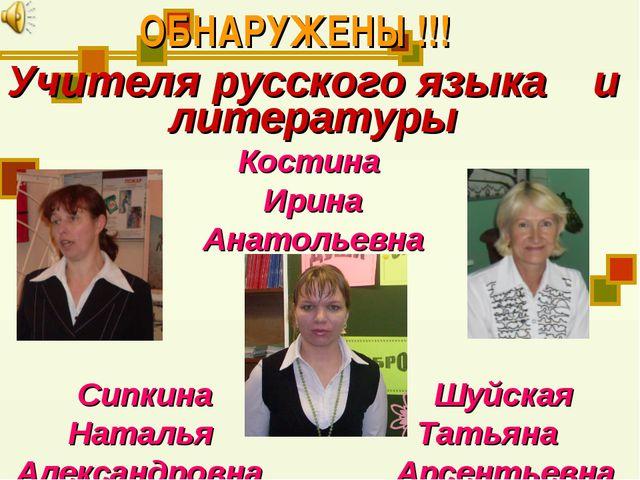 ОБНАРУЖЕНЫ !!! Учителя русского языка и литературы Костина Ирина Анатольевна...