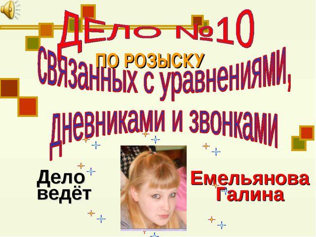 ПО РОЗЫСКУ Емельянова Галина