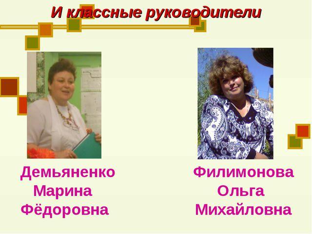 И классные руководители Демьяненко Филимонова Марина Ольга Фёдоровна Михайловна