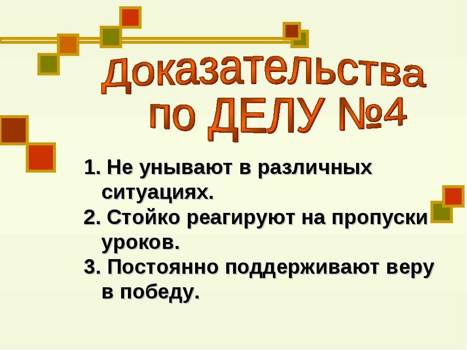 Не унывают в различных ситуациях. Стойко реагируют на пропуски уроков. 3. По...