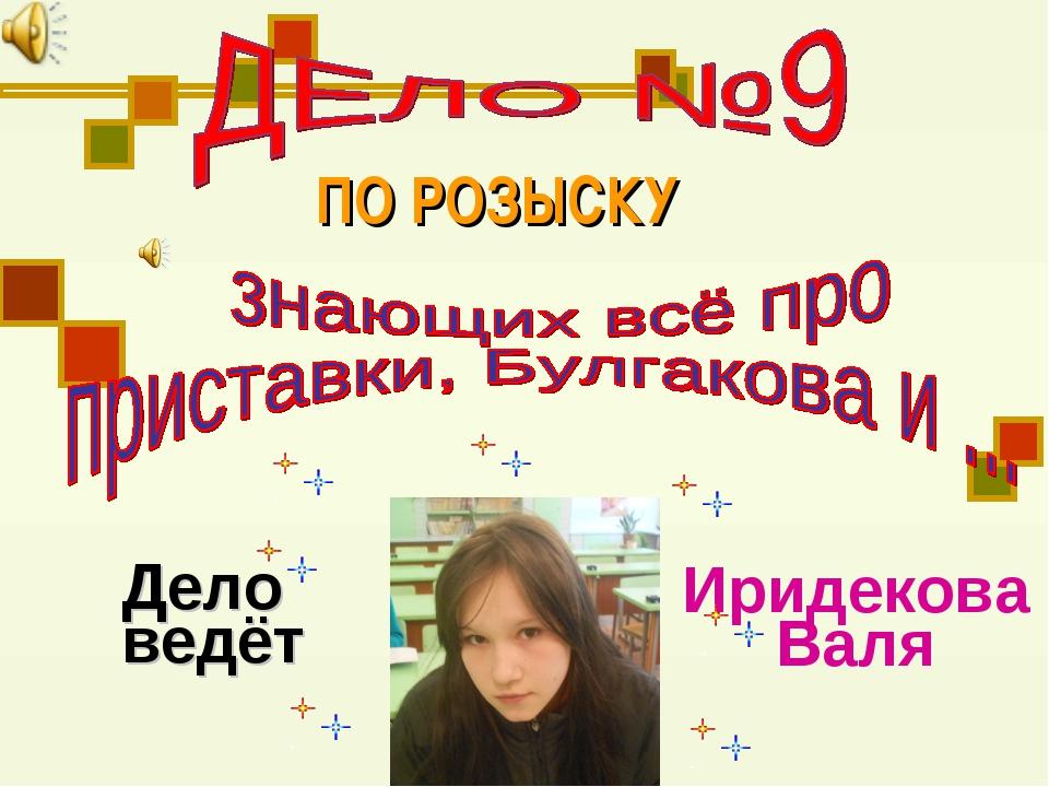 ПО РОЗЫСКУ Иридекова Валя