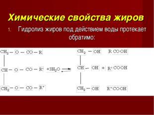 Химические свойства жиров Гидролиз жиров под действием воды протекает обратимо: