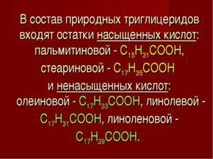 В состав природных триглицеридов входят остатки насыщенных кислот: пальмитино