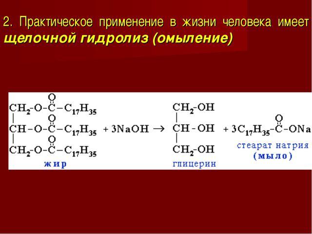 2. Практическое применение в жизни человека имеет щелочной гидролиз (омыление)