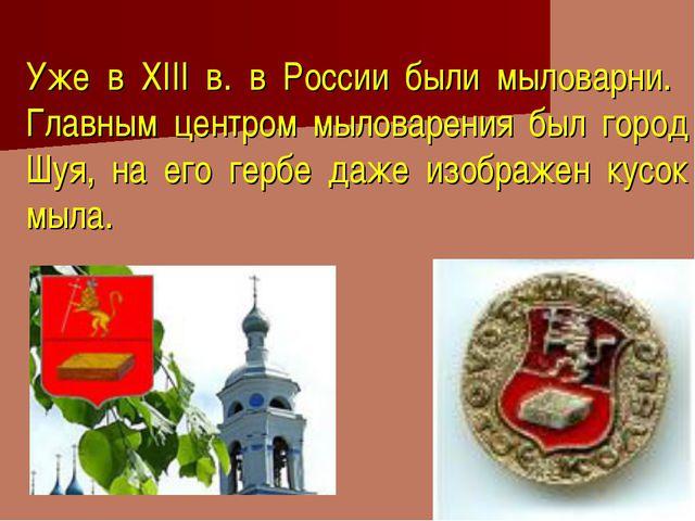 Уже в XIII в. в России были мыловарни. Главным центром мыловарения был город...
