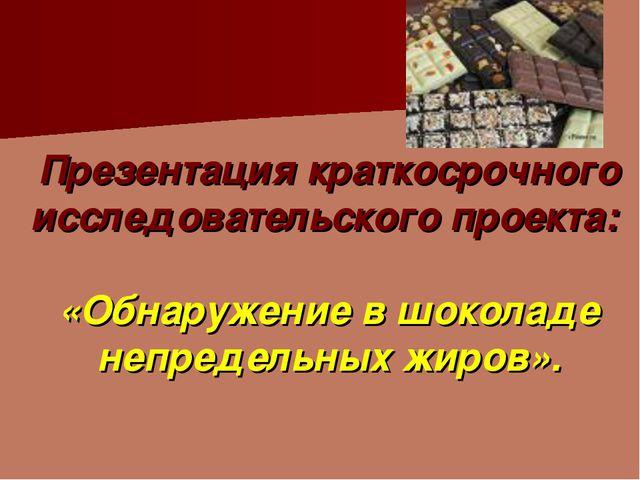 Презентация краткосрочного исследовательского проекта: «Обнаружение в шокола...