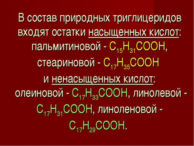 В состав природных триглицеридов входят остатки насыщенных кислот: пальмитино...