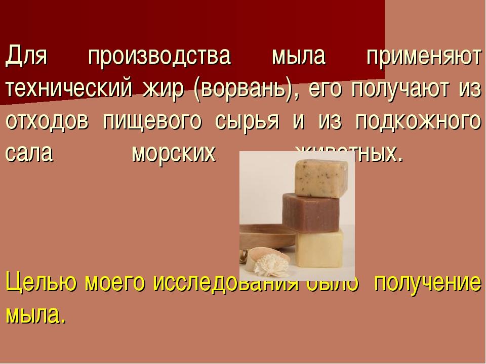 Для производства мыла применяют технический жир (ворвань), его получают из от...
