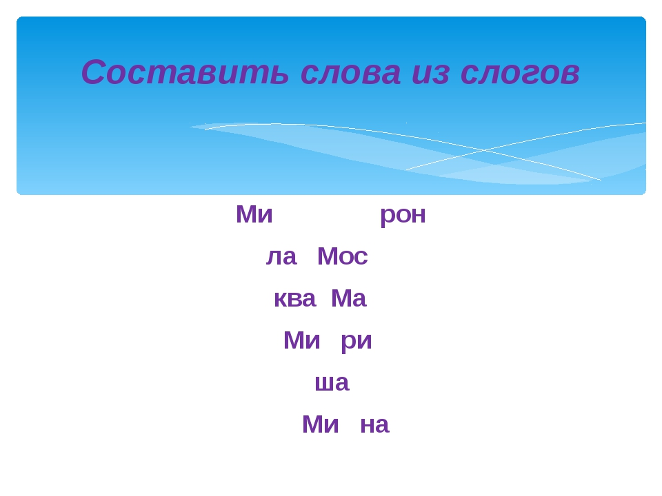 Ми рон лаМос  кваМа Мири ша Мина Составить слова из слогов