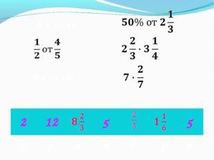 к о л и б р и 0,5 от 10 10% от 120 5 5 12 2