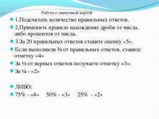 Работа с оценочной картой 1.Подсчитать количество правильных ответов. 2.Прим