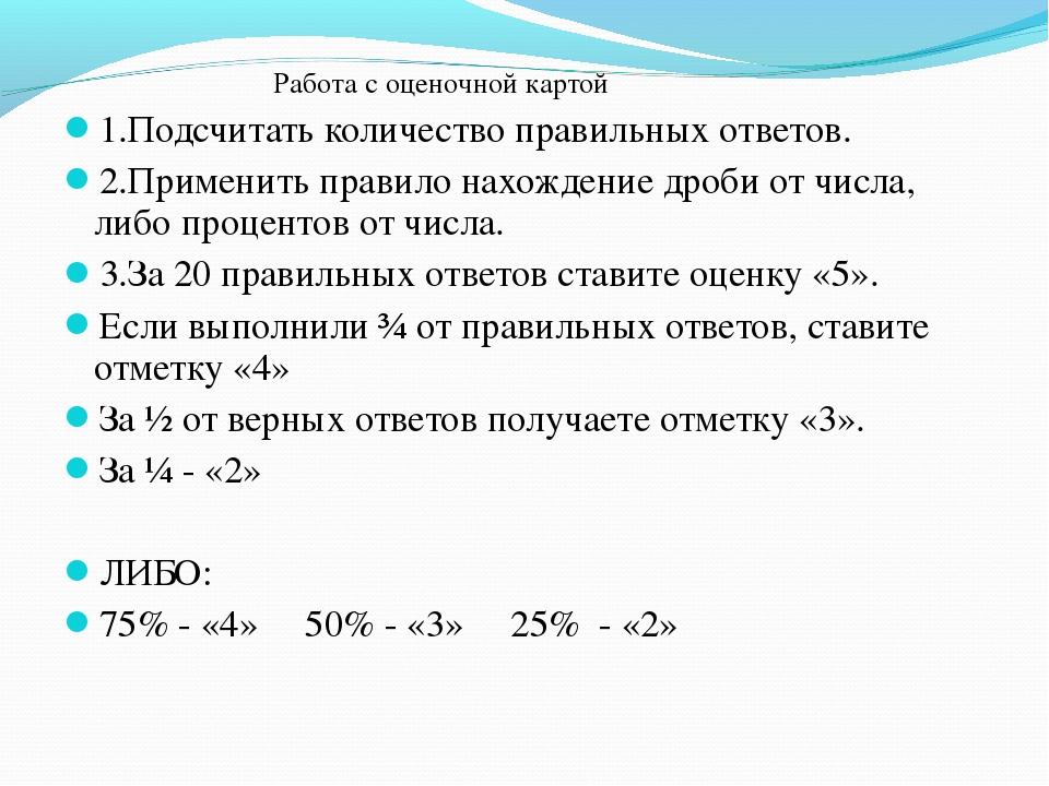 Работа с оценочной картой 1.Подсчитать количество правильных ответов. 2.Прим...