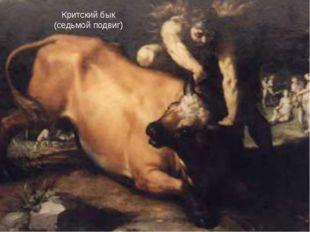 Критский бык (седьмой подвиг)