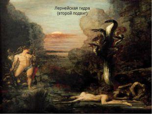 Лернейская гидра (второй подвиг)