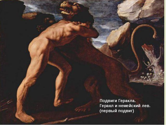 Подвиги Геракла. Геракл и немейский лев. (первый подвиг)