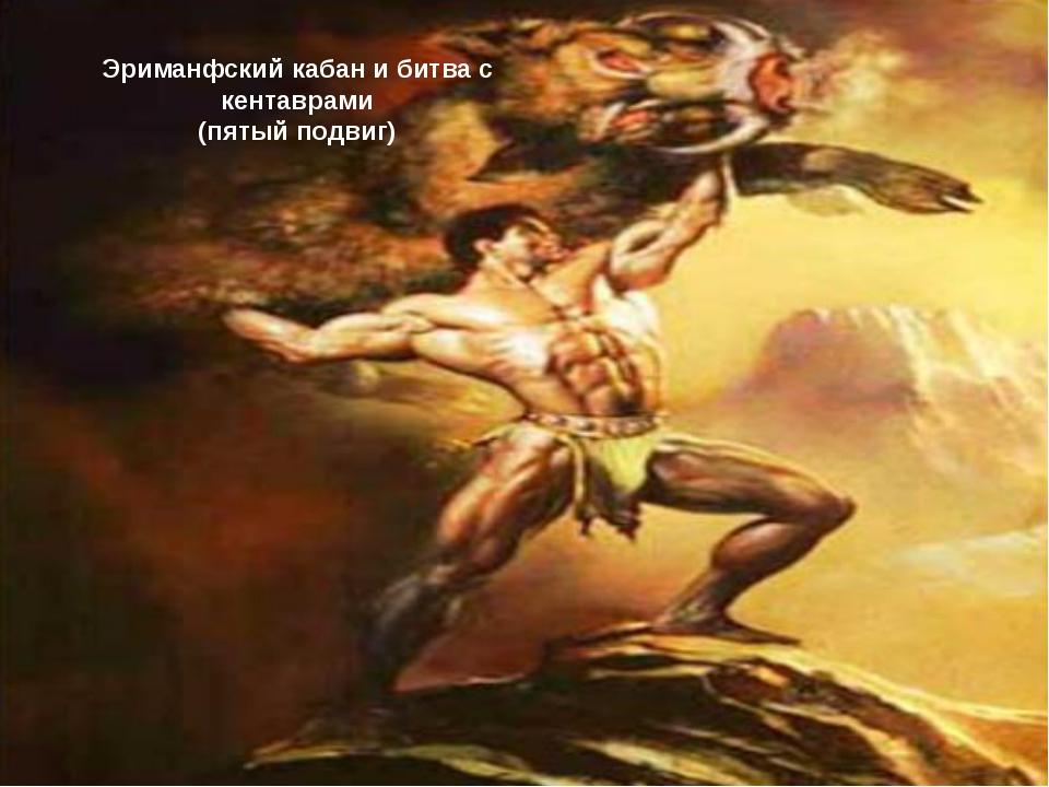 Эриманфский кабан и битва с кентаврами (пятый подвиг)