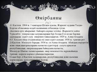 Өмірбаяны Ә. Қастеев 1904 ж. 1 қаңтарда Шежін ауылы, Жаркент ауданы Талды-Қор