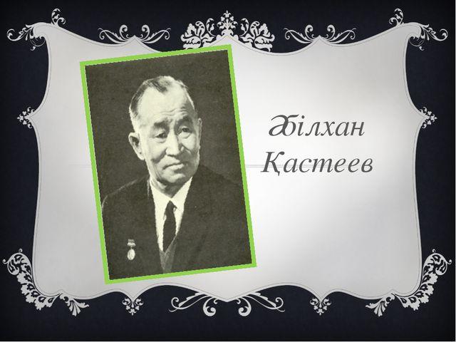 Әбілхан Қастеев