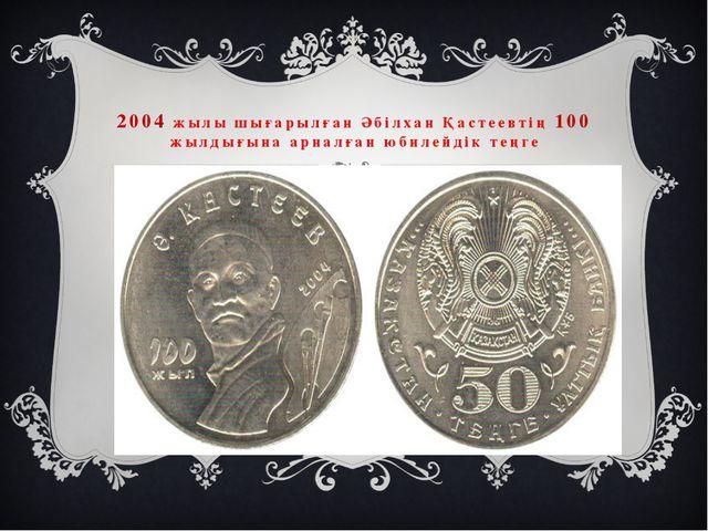 2004 жылы шығарылған Әбілхан Қастеевтің 100 жылдығына арналған юбилейдік теңге