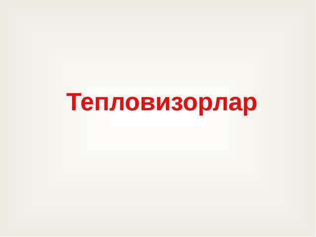 Тепловизорлар