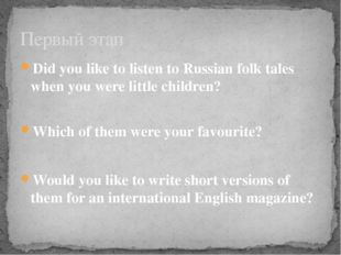Did you like to listen to Russian folk tales when you were little children? W