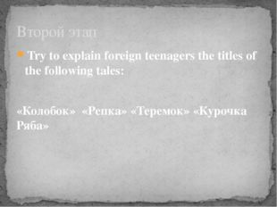 Try to explain foreign teenagers the titles of the following tales: «Колобок»