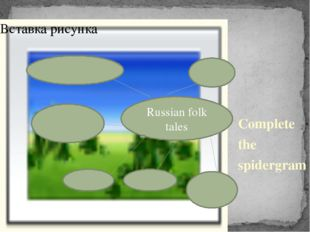 Complete the spidergram Russian folk tales