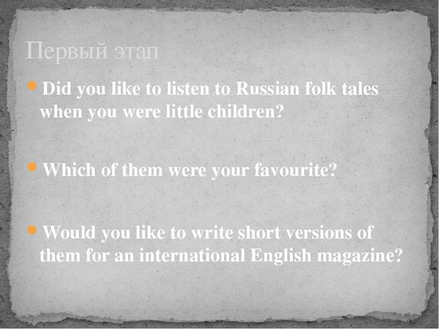Did you like to listen to Russian folk tales when you were little children? W...