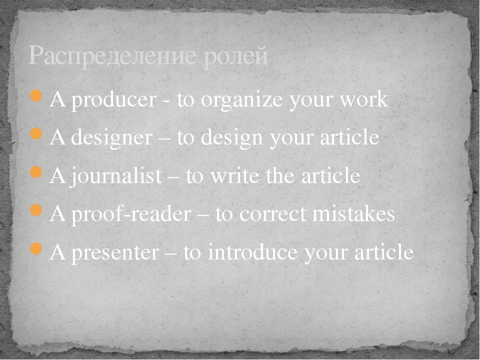 A producer - to organize your work A designer – to design your article A jour...