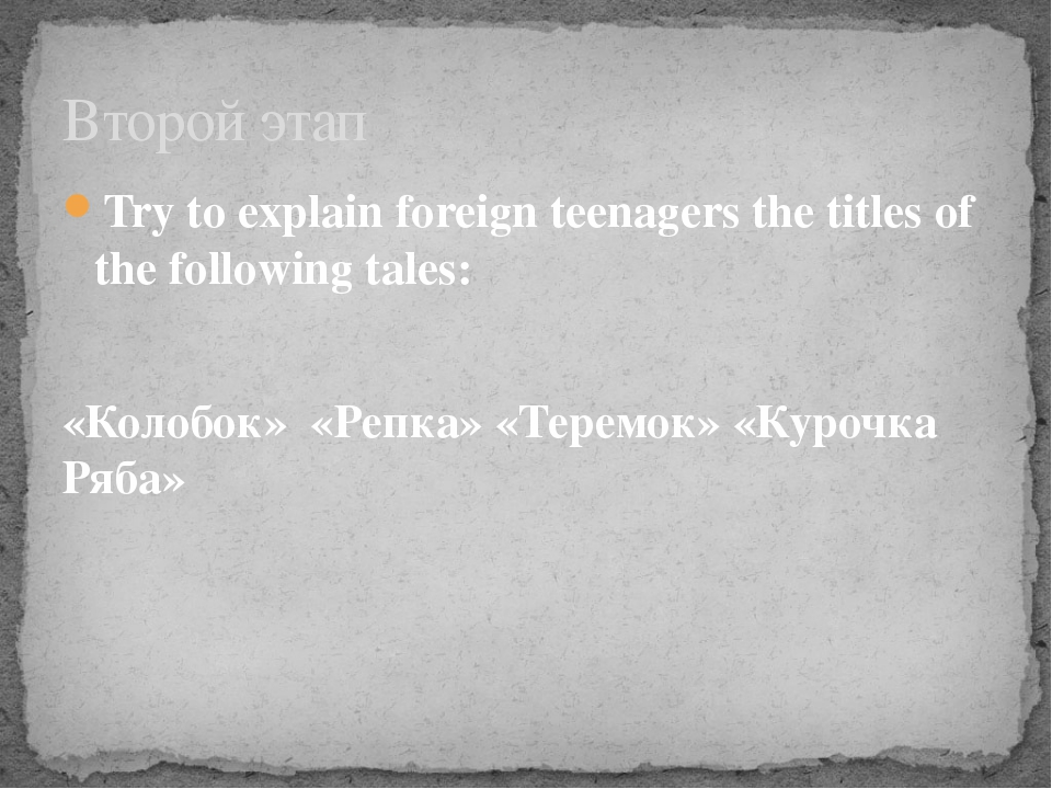 Try to explain foreign teenagers the titles of the following tales: «Колобок»...