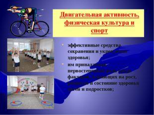 Двигательная активность, физическая культура и спорт эффективные средства со