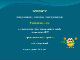 Описание проекта  Тип проекта:   информационно - практико-ориентированный.