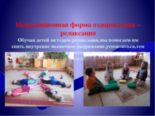 Нетрадиционная форма оздоровления – релаксация Обучая детей методам релаксаци