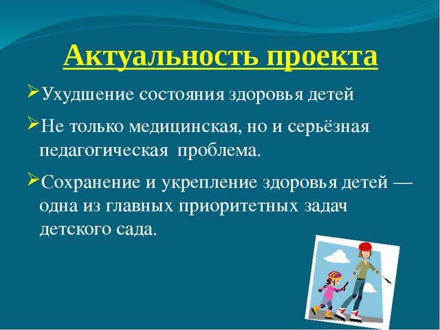 Актуальность проекта Ухудшение состояния здоровья детей  Не только медицинс...