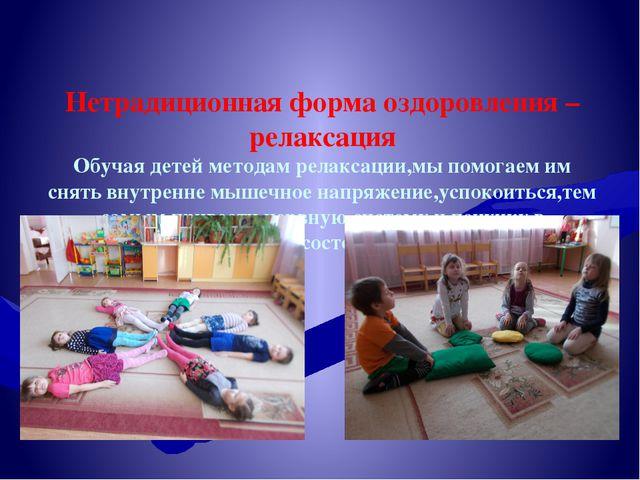 Нетрадиционная форма оздоровления – релаксация Обучая детей методам релаксаци...