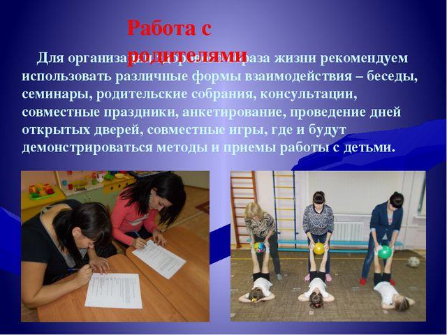 Для организации здорового образа жизни рекомендуем  использовать различные фо...