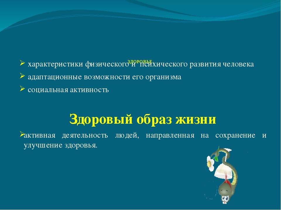 ЗДОРОВЬЕ-         характеристики физического и  психического развития челов...