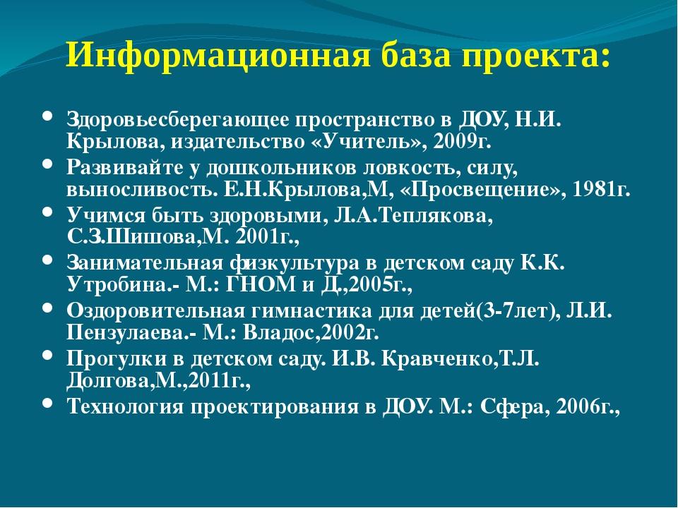 Информационная база проекта: Здоровьесберегающее пространство в ДОУ, Н.И. Кр...