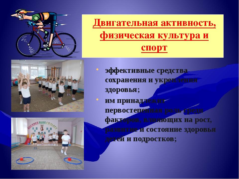 Двигательная активность, физическая культура и спорт эффективные средства со...