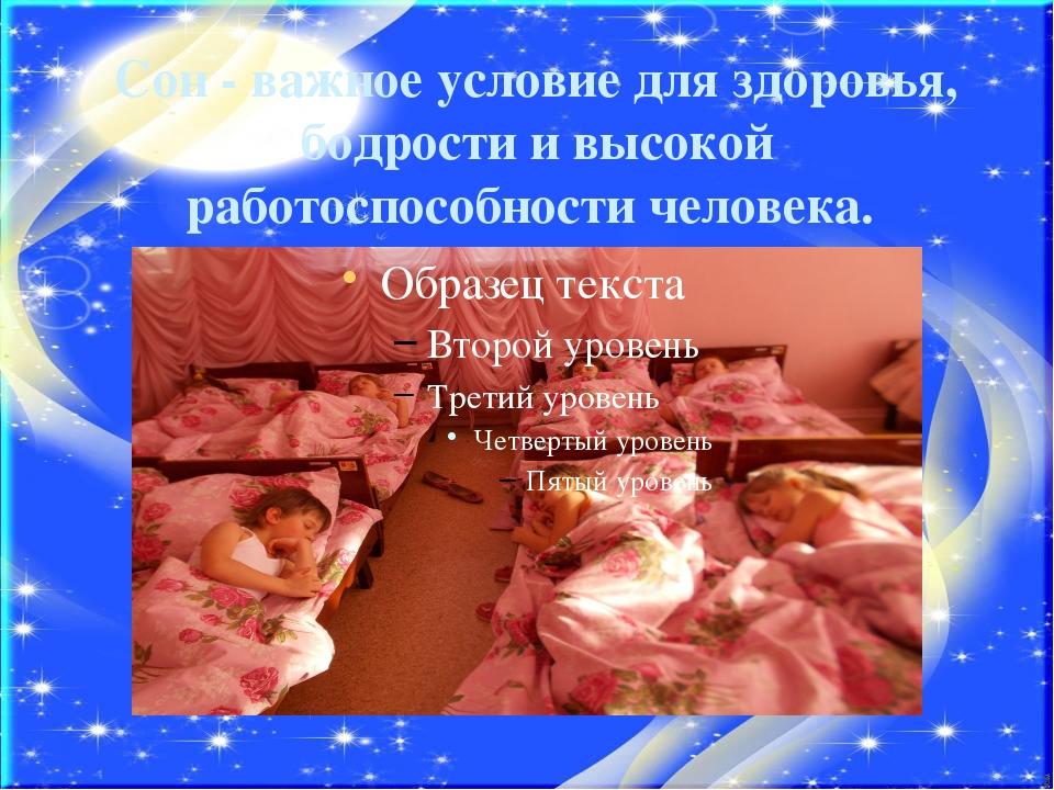 Сон - важное условие для здоровья, бодрости и высокой работоспособности челов...