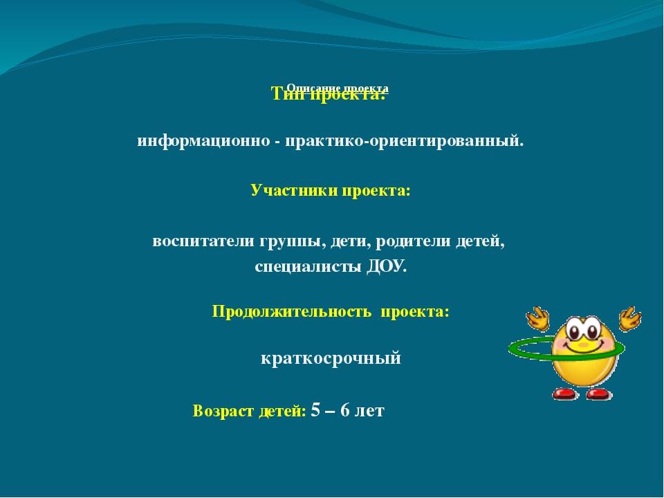 Описание проекта  Тип проекта:   информационно - практико-ориентированный....