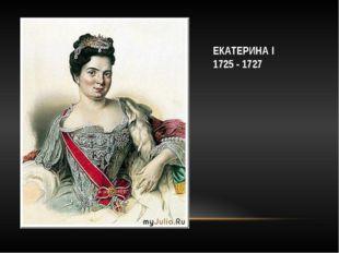ЕКАТЕРИНА I 1725 - 1727