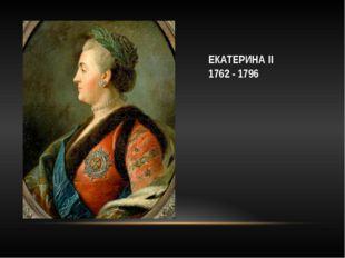 ЕКАТЕРИНА II 1762 - 1796