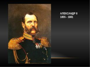АЛЕКСАНДР II 1855 - 1881