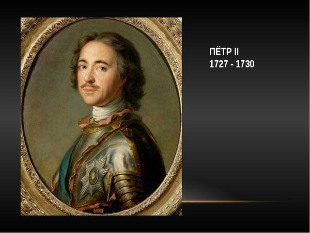 ПЁТР II 1727 - 1730
