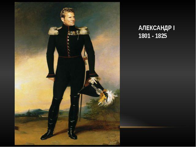 АЛЕКСАНДР I 1801 - 1825