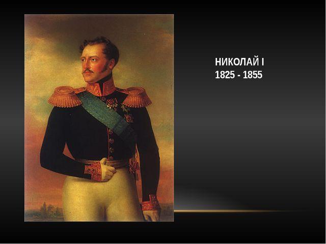 НИКОЛАЙ I 1825 - 1855