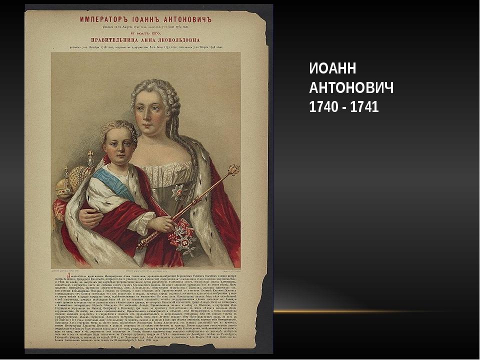 ИОАНН АНТОНОВИЧ 1740 - 1741